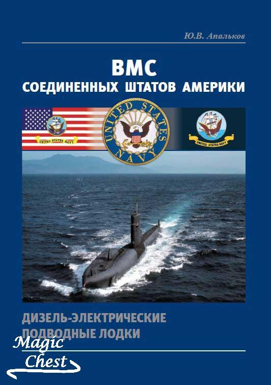 ВМС Соединенных Штатов Америки. Дизель-электрические подводные лодки