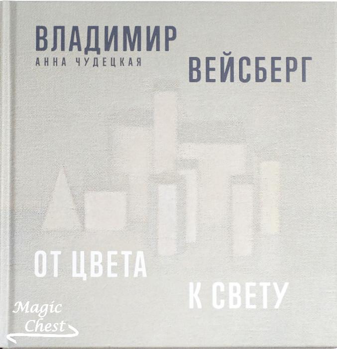 Vladimir_Veisberg_Ot_tsveta_k_svetu