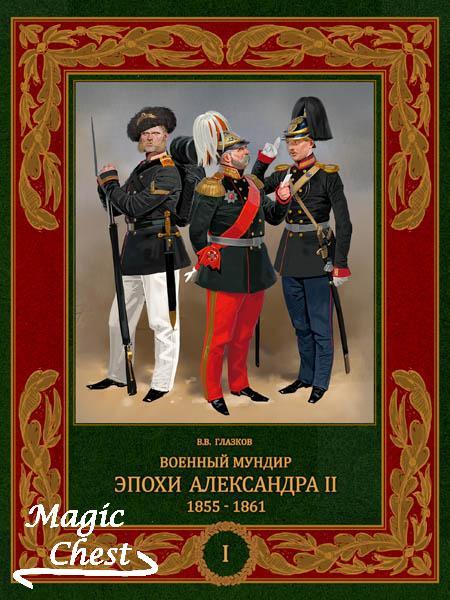 Военный мундир эпохи Александра II. 1855–1861. Том 1