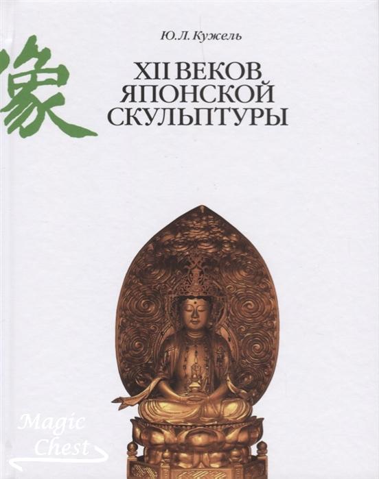 Кужель Ю. XII веков японской скульптуры