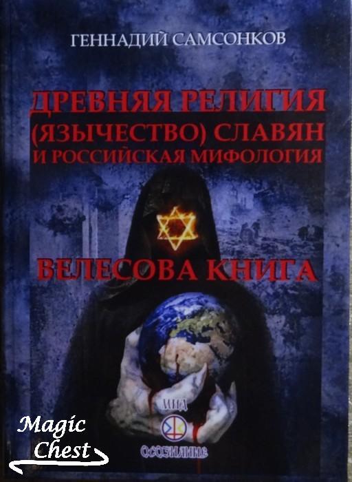 Древняя религия (язычество) славян и российская мифология. Велесова книга