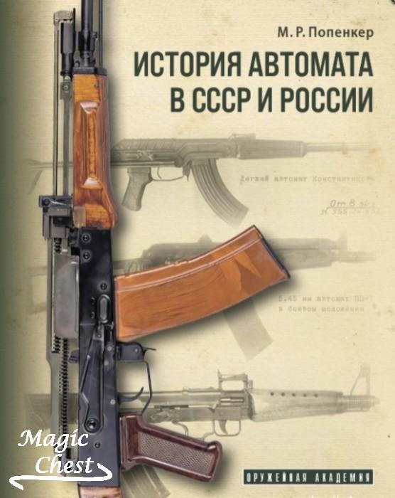 Попенкер М.Р. История автомата в СССР и России