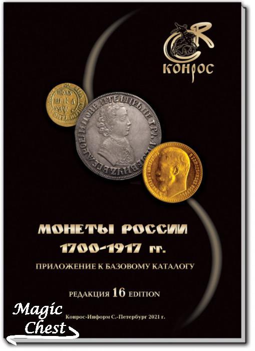 Монеты России 1700-1917 годы. Редакция 16, 2021 год