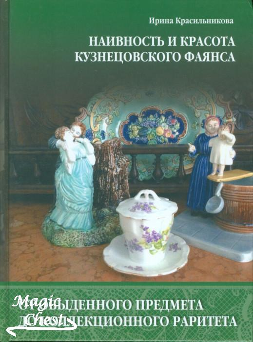 Красильникова И. Наивность и красота Кузнецовского фаянса