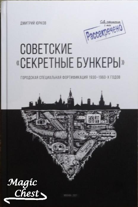 Советские секретные бункеры. Городская специальная фортификация 1930–1960-х годов