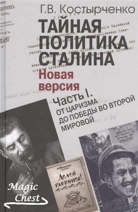 Тайная политика Сталина. Новая версия. Часть I, II