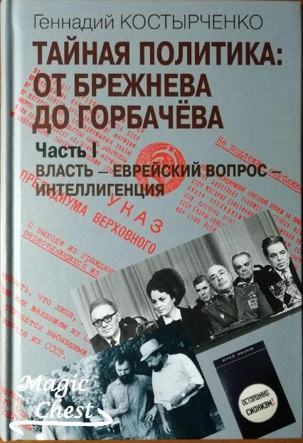 Тайная политика. От Брежнева до Горбачева. Часть I, II