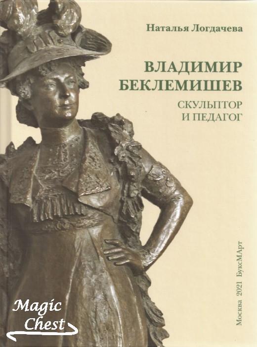 Владимир Беклемишев. Скульптор и педагог