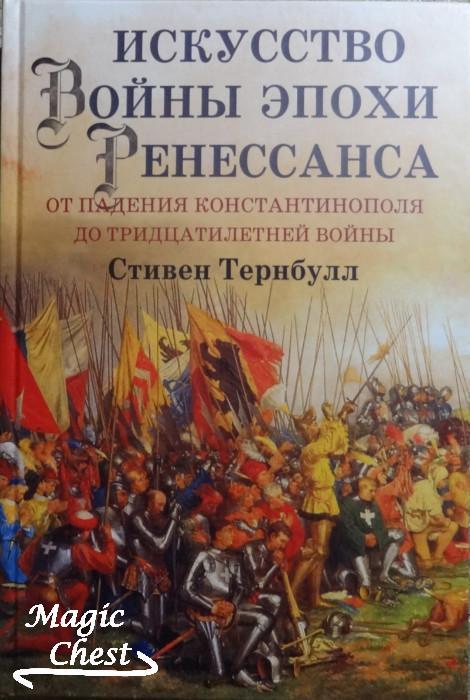 Искусство войны эпохи Ренессанса. От падения Константинополя до Тридцатилетней войны