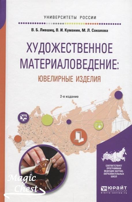 Khudozestv_materialovedenie_yuvelirnye_izdeliya