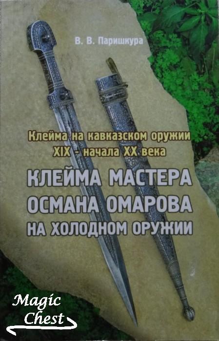 Паришкура В. Клейма на кавказском оружии XIX — начала XX века.