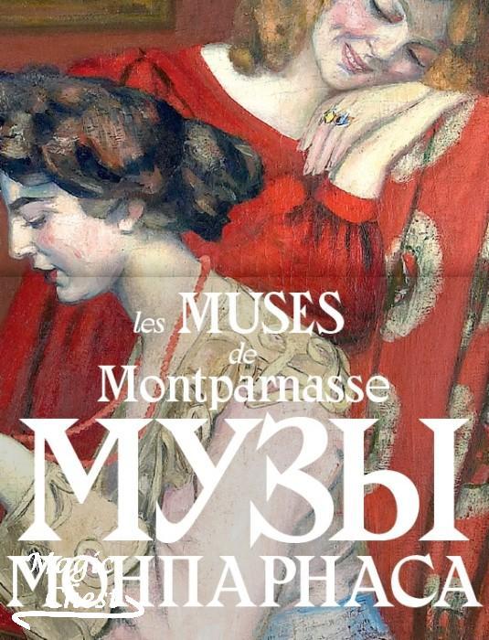 Музы Монпарнаса / Les Muses de Montparnasse