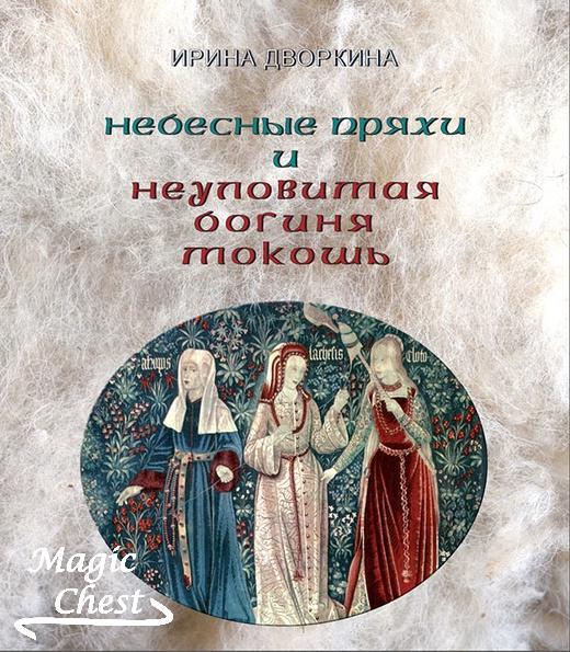 Небесные пряхи и неуловимая богиня Мокошь
