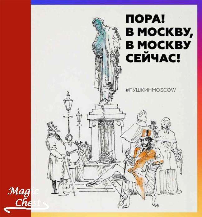 Pora_v_Moskvu_ v_Moskvu_seichas