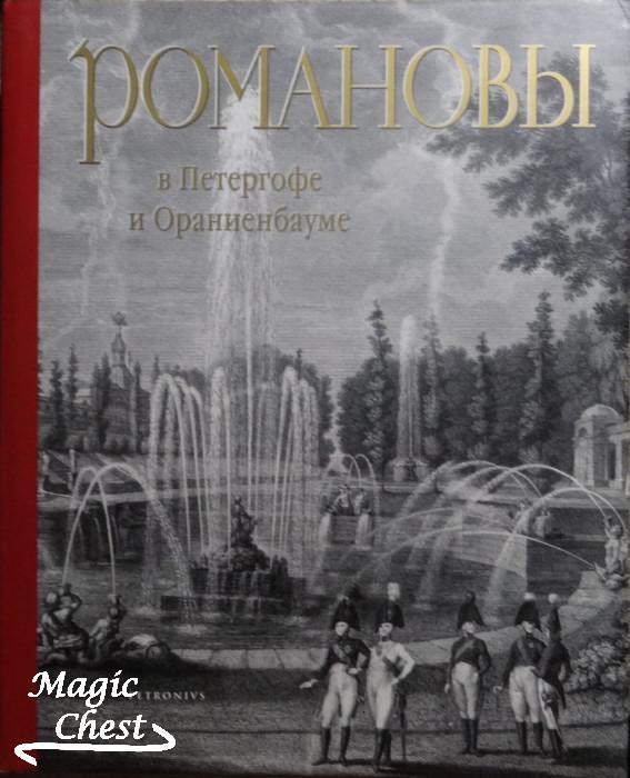 Романовы в Петергофе и Ораниенбауме