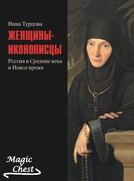 Женщины-иконописцы. Россия в Средние века и Новое время