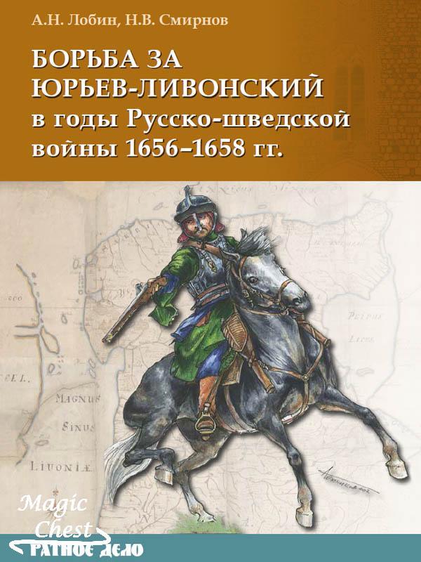 Борьба за Юрьев-Ливонский в годы Русско-шведской войны 1656–1658 гг.