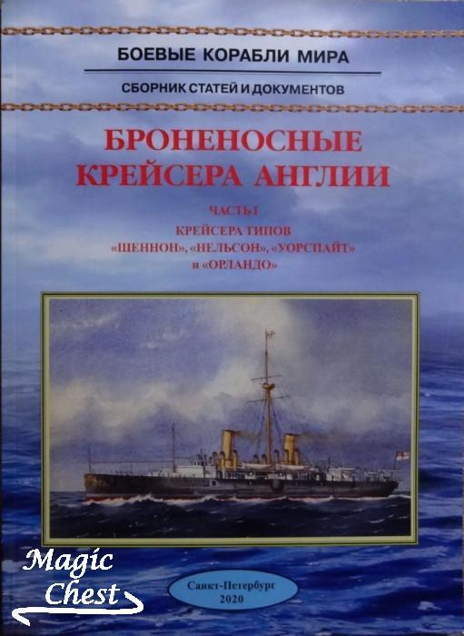 Броненосные крейсера Англии. Часть I. Крейсера типов «Шеннон», «Нельсон», «Уорспайт» и «Орландо»