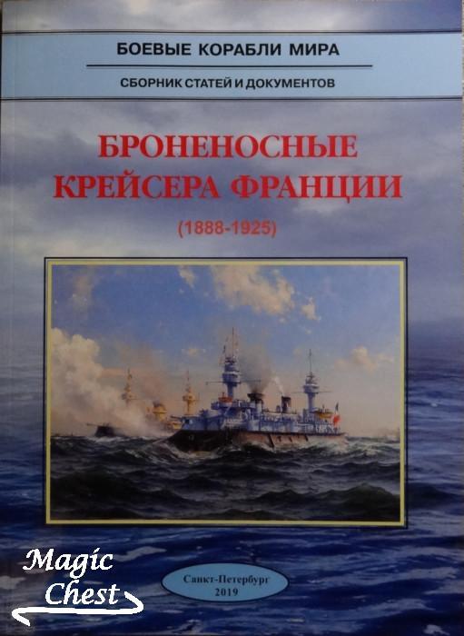Броненосные крейсера Франции. 1888-1925 гг.