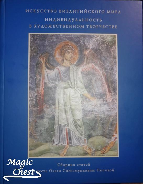 Искусство византийского мира. Индивидуальность в художественном творчестве. Сборник статей в честь О.С. Поповой