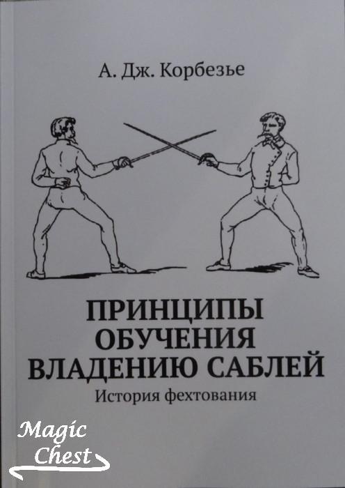 Принципы обучения владению саблей