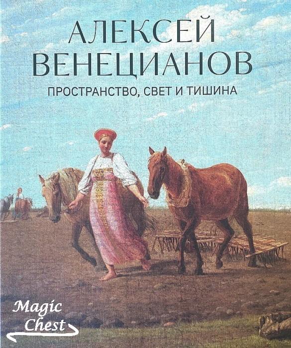 Алексей Венецианов. Пространство, свет и тишина