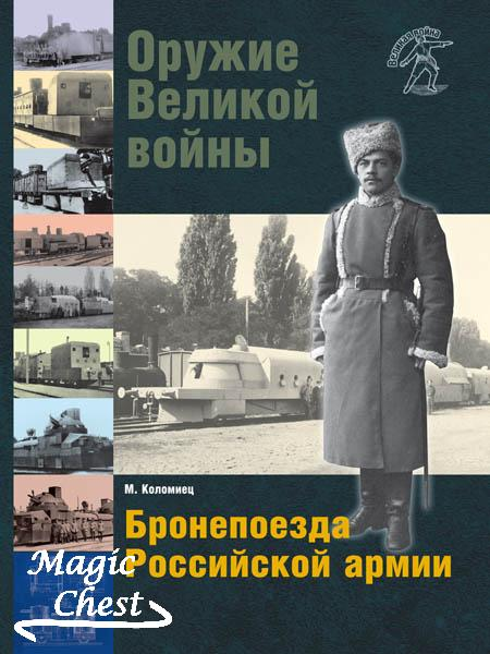 Cover Bronepoezd.indd