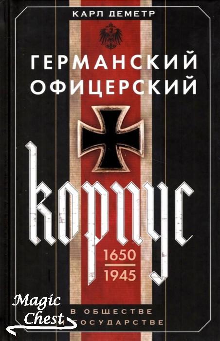 Germansky_ofitsersky_korpus_1650-1945