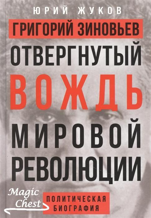 Grigoryi_Zinoviev_Otvegnutyi_vozhd_mirovoy_revolutsii