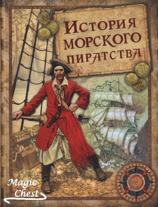 Istoriya_morskogo_piratstva_Arhengolts