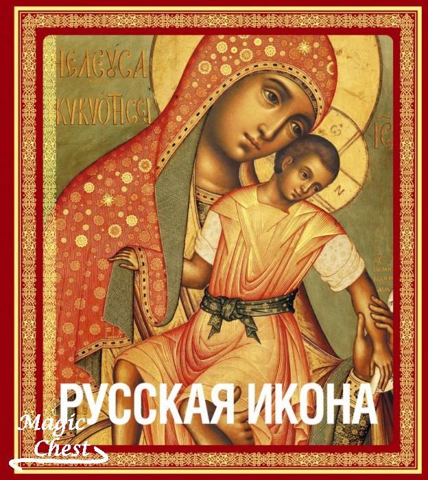 Кондаков Н. П. Русская икона. Подарочное издание