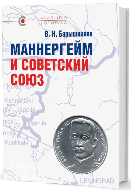 Mannergeim_i_Sovetsky_souz