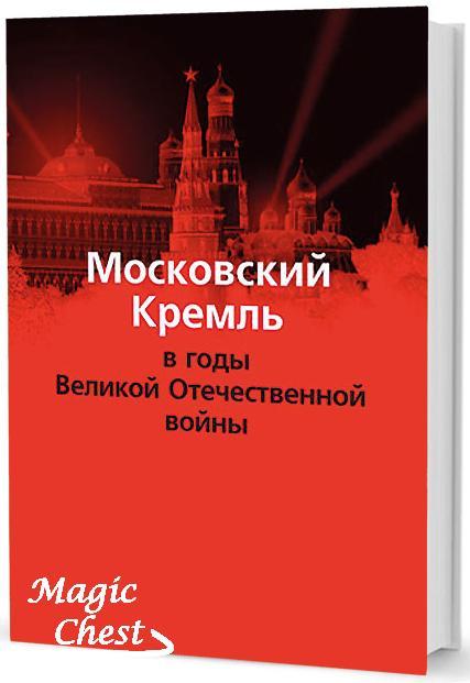 Moskovsky_Kreml_v_gody_Velikoy_Otechestvennoy_voiny