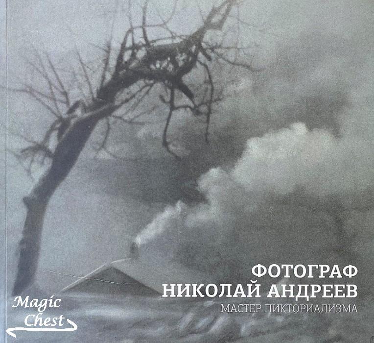 Фотограф Николай Андреев. Мастер пикториализма