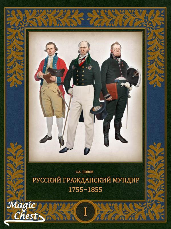 Русский гражданский мундир. 1755–1855. Том I