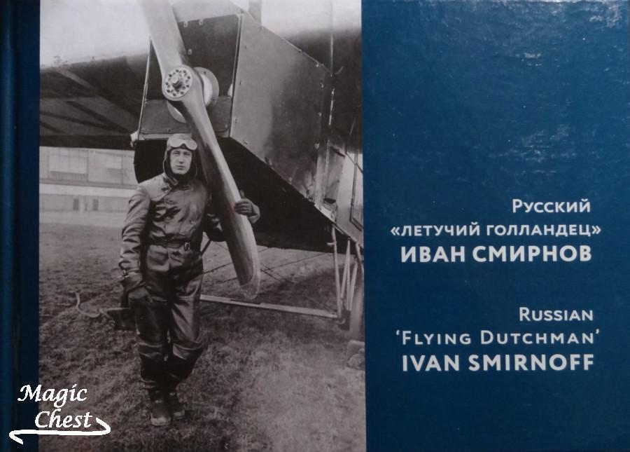 Русский Летучий голландец Иван Смирнов