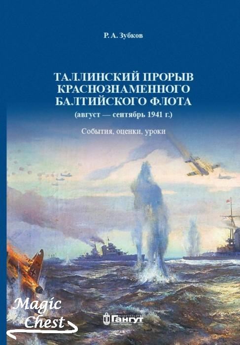 Таллинский прорыв Краснознаменного Балтийского флота (август − сентябрь 1941 г.). События, оценки, уроки