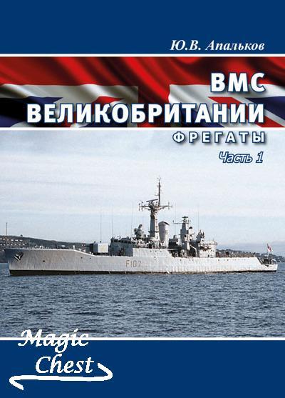 ВМС Великобритании. Фрегаты. Часть 1