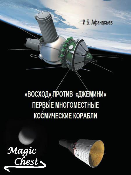 «Восход» против «Джемини» Первые многоместные космические корабли
