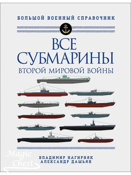 Vse_submariny_Vtoroy_mirovoy_voiny_new