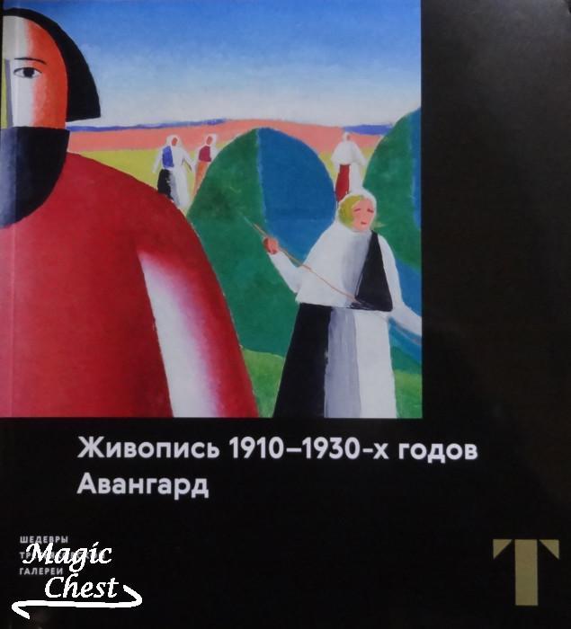 Живопись 1910-1930-х годов XX века. Авангард