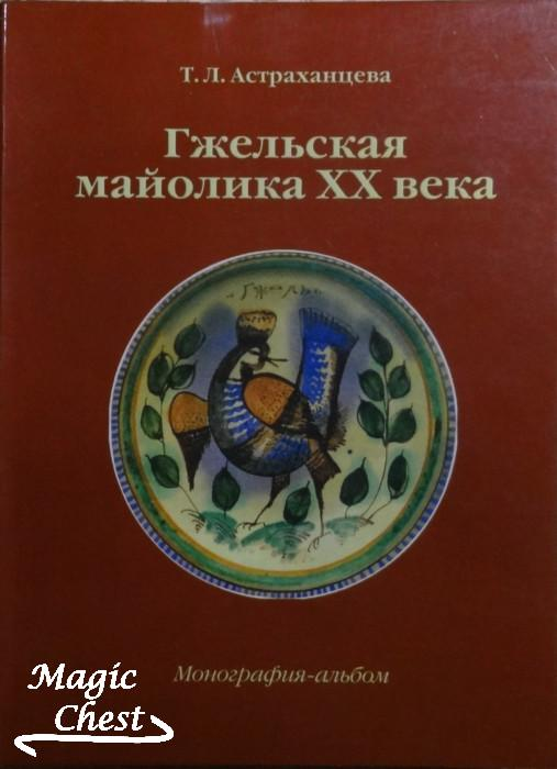 Астраханцева Т. Гжельская майолика XX века