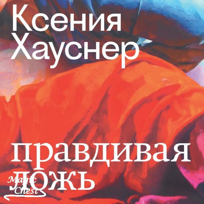 Kseniya_Hausner_pravdivaya_lozh