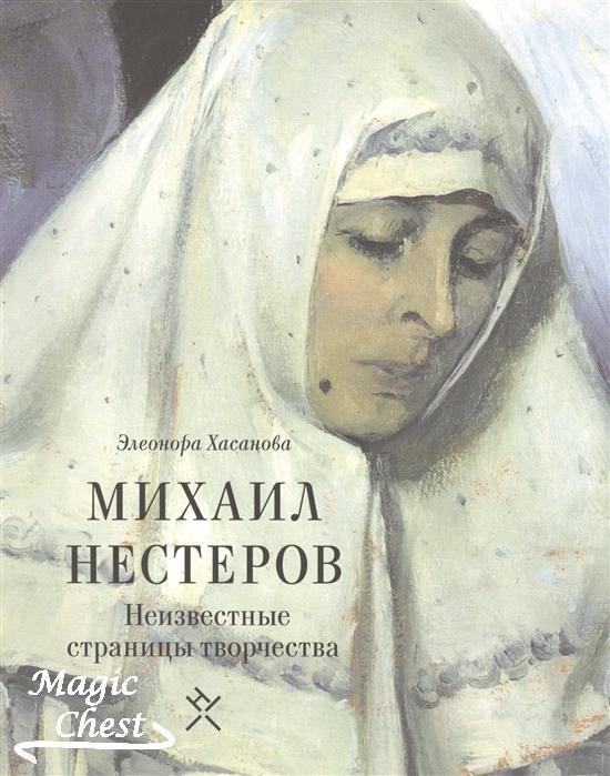 Mikhail_Nesterov_neizvestnye_stranitsy_tvorchestva