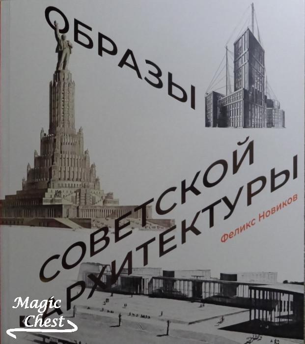 Новиков Ф. Образы советской архитектуры