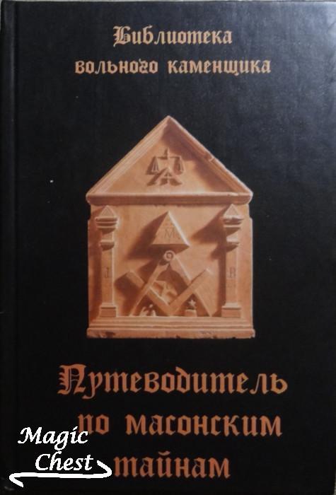 Карпачев С. Путеводитель по масонским тайнам