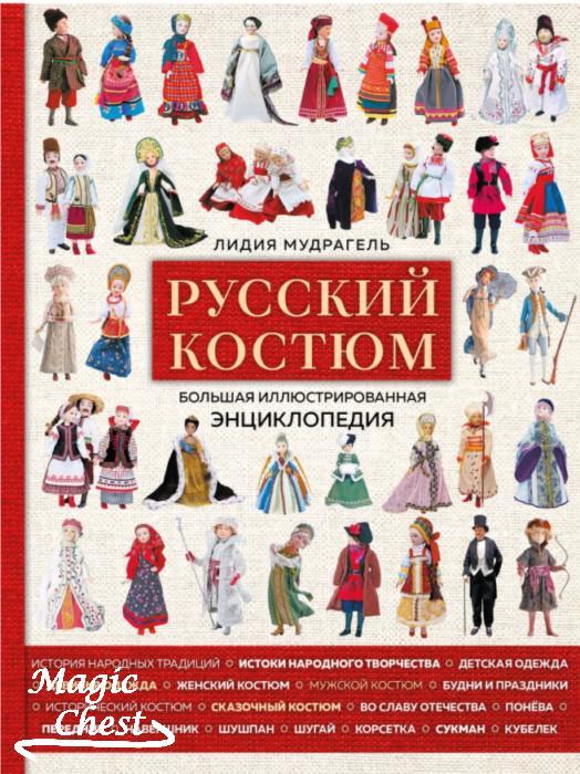 Русский костюм. Большая иллюстрированная энциклопедия