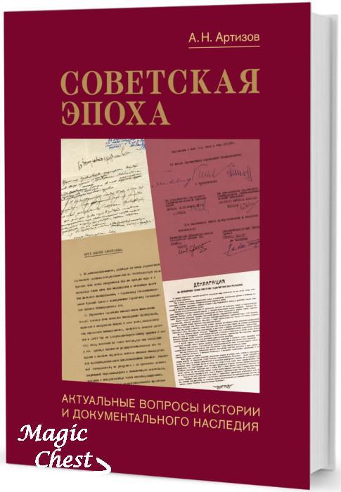 Советская эпоха. Актуальные вопросы истории и документального наследия