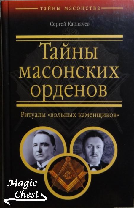 Карпачев С. Тайны масонских орденов. Ритуалы вольных каменщиков