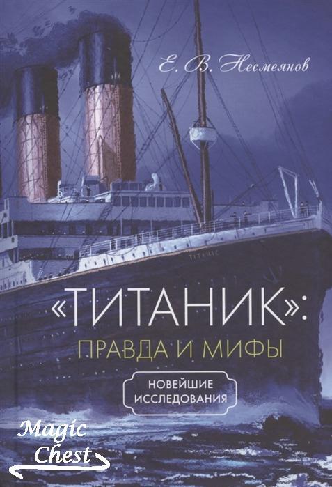 Titanik_pravda_i_mify_noveishie_issledovaniya